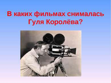 В каких фильмах снималась Гуля Королёва?