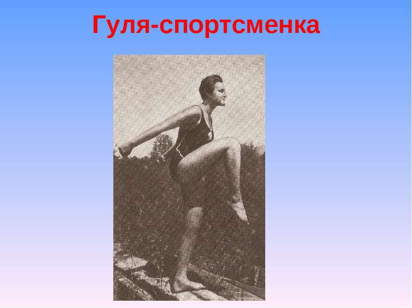 Гуля-спортсменка
