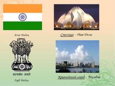 Флаг Индии Герб Индии Столица - Нью-Дели Крупнейший город - Мумбаи