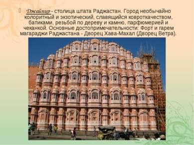 Джайпур - столица штата Раджастан. Город необычайно колоритный и экзотический...