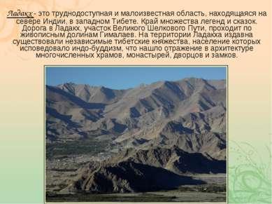 Ладакх - это труднодоступная и малоизвестная область, находящаяся на севере И...
