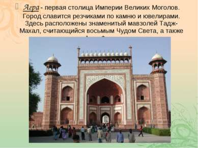 Агра - первая столица Империи Великих Моголов. Город славится резчиками по ка...