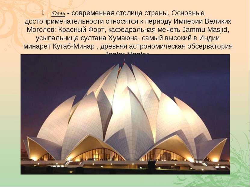 Дели - современная столица страны. Основные достопримечательности относятся к...