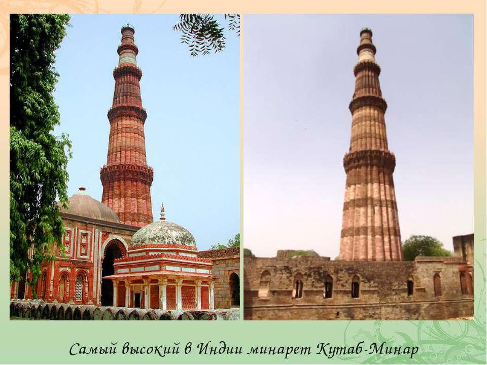 Самый высокий в Индии минарет Кутаб-Минар