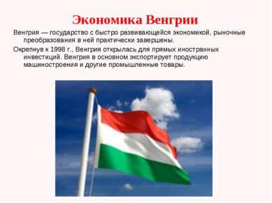 Экономика Венгрии Венгрия — государство с быстро развивающейся экономикой, ры...