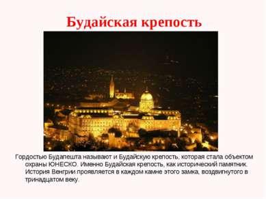 Будайская крепость Гордостью Будапешта называют и Будайскую крепость, которая...