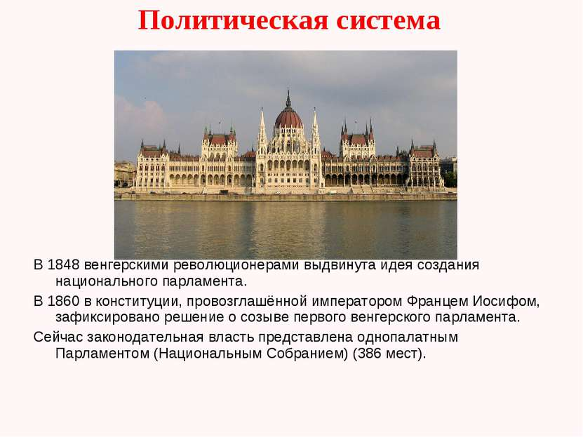 Венгрия Презентация Скачать Бесплатно