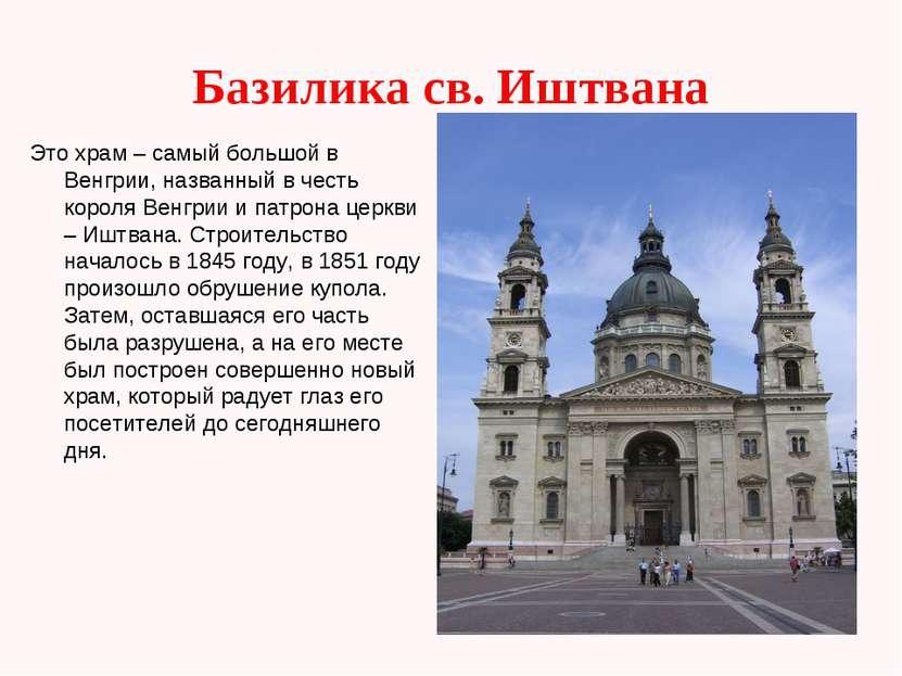 Базилика св.Иштвана Это храм – самый большой в Венгрии, названный в честь ко...