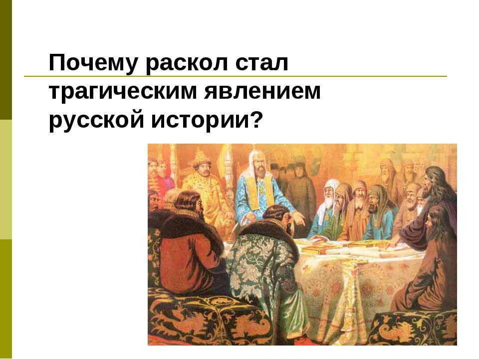 Почему раскол стал трагическим явлением русской истории