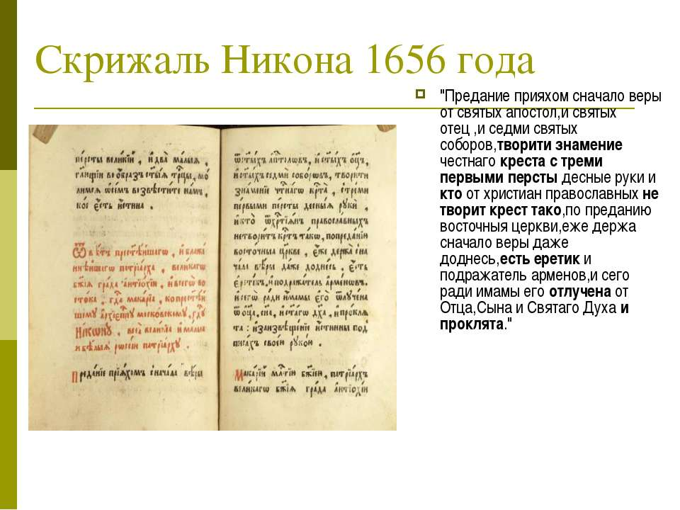 """Скрижаль Никона 1656 года """"Предание прияхом сначало веры от святых апостол,и ..."""