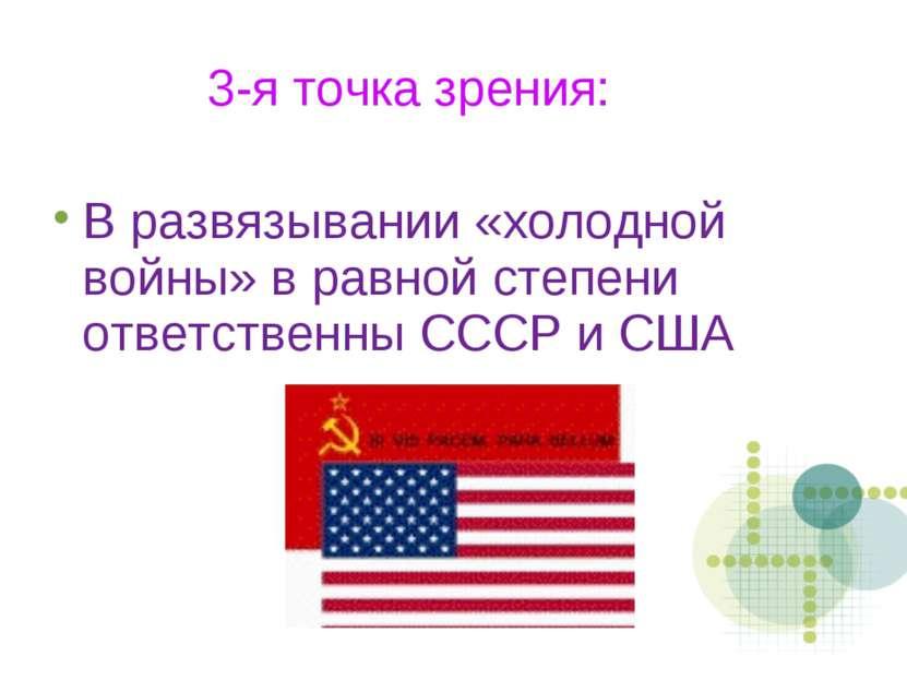 3-я точка зрения: В развязывании «холодной войны» в равной степени ответствен...