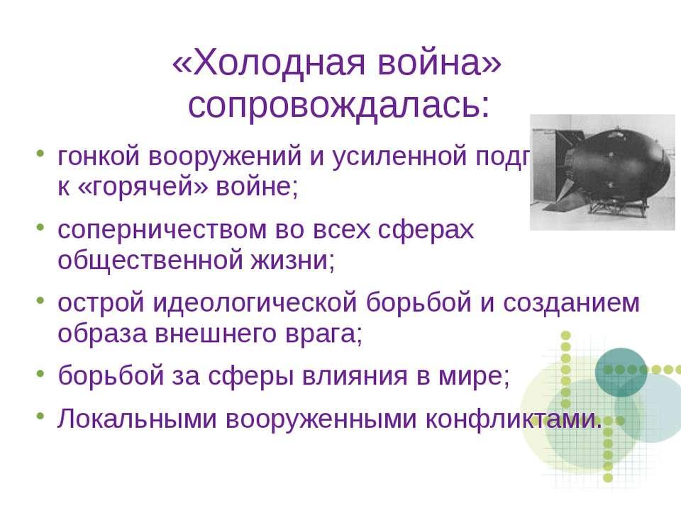 «Холодная война» сопровождалась: гонкой вооружений и усиленной подготовкой к ...
