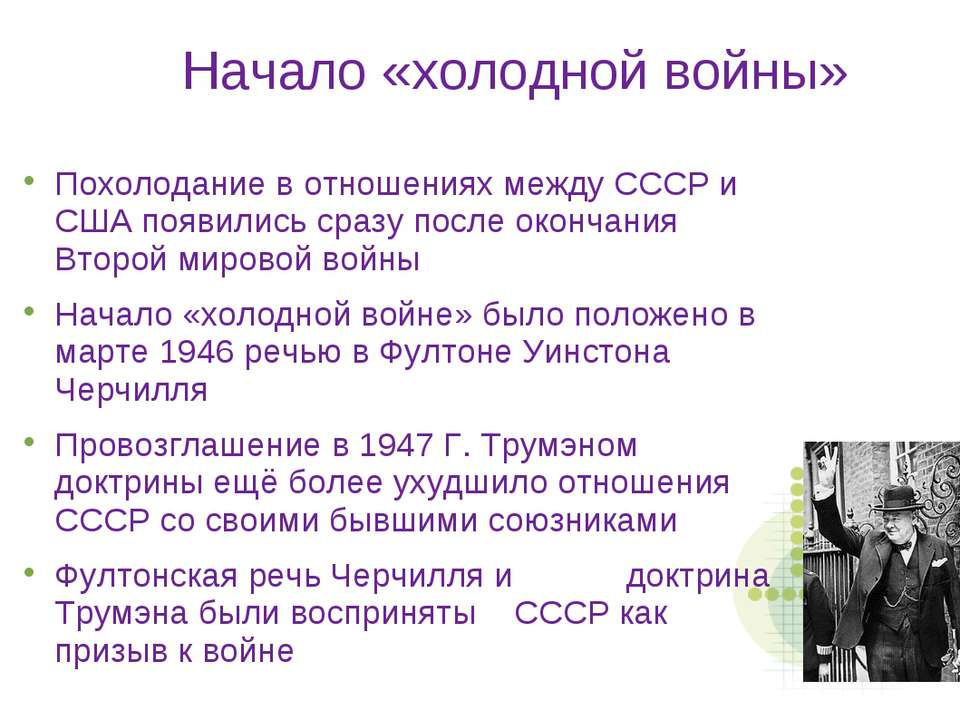 Начало «холодной войны» Похолодание в отношениях между СССР и США появились с...