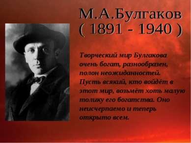 Творческий мир Булгакова очень богат, разнообразен, полон неожиданностей. Пус...