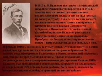 В 1910 г. М.Булгаков поступает на медицинский факультет Киевского университет...