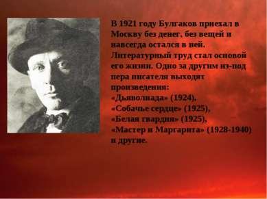 В 1921 году Булгаков приехал в Москву без денег, без вещей и навсегда остался...