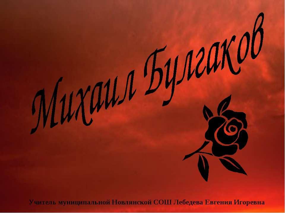 Учитель муниципальной Новлянской СОШ Лебедева Евгения Игоревна