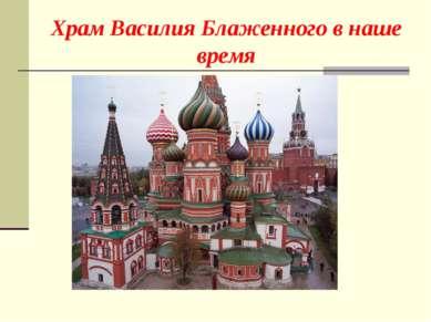 Храм Василия Блаженного в наше время