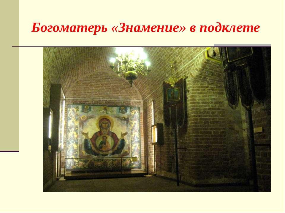 Богоматерь «Знамение» в подклете