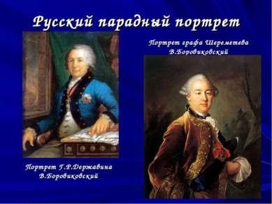 Русский парадный портрет Портрет Г.Р.Державина В.Боровиковский Портрет графа ...