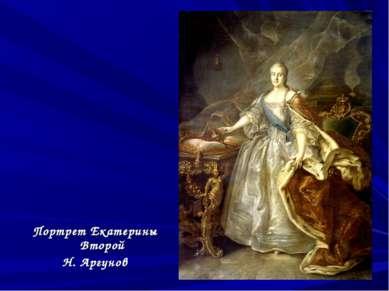 Портрет Екатерины Второй Н. Аргунов