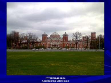Путевой дворец Архитектор М.Казаков