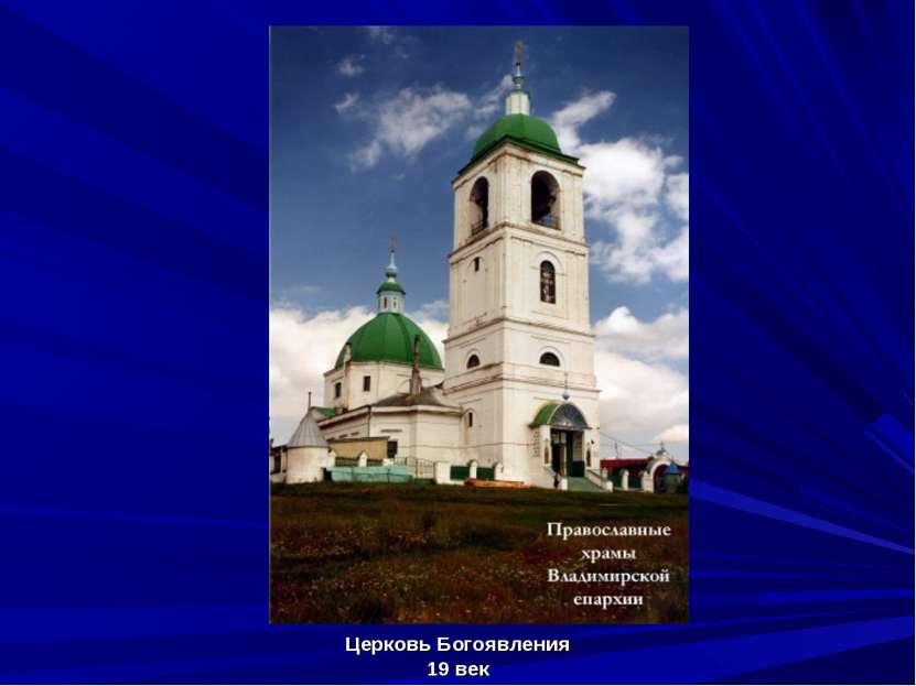Церковь Богоявления 19 век