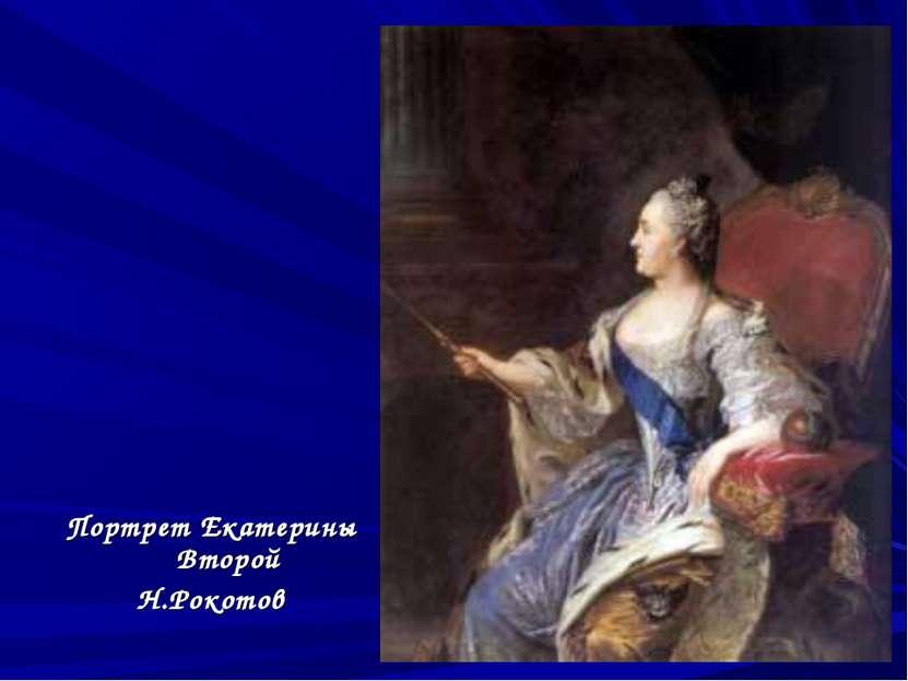 Портрет Екатерины Второй Н.Рокотов