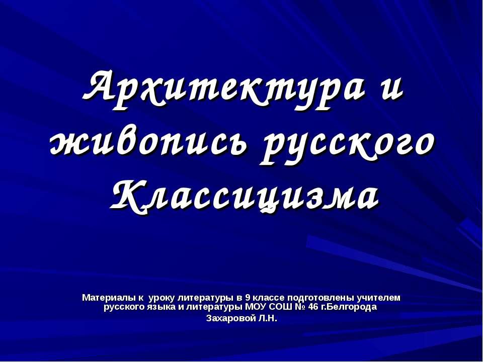 Архитектура и живопись русского Классицизма Материалы к уроку литературы в 9 ...