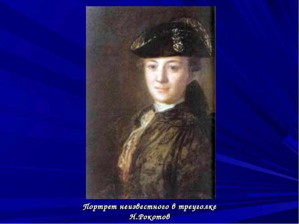 Портрет неизвестного в треуголке Н.Рокотов