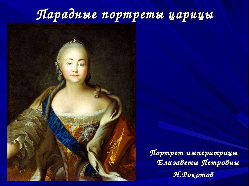 Парадные портреты царицы Портрет императрицы Елизаветы Петровны Н.Рокотов
