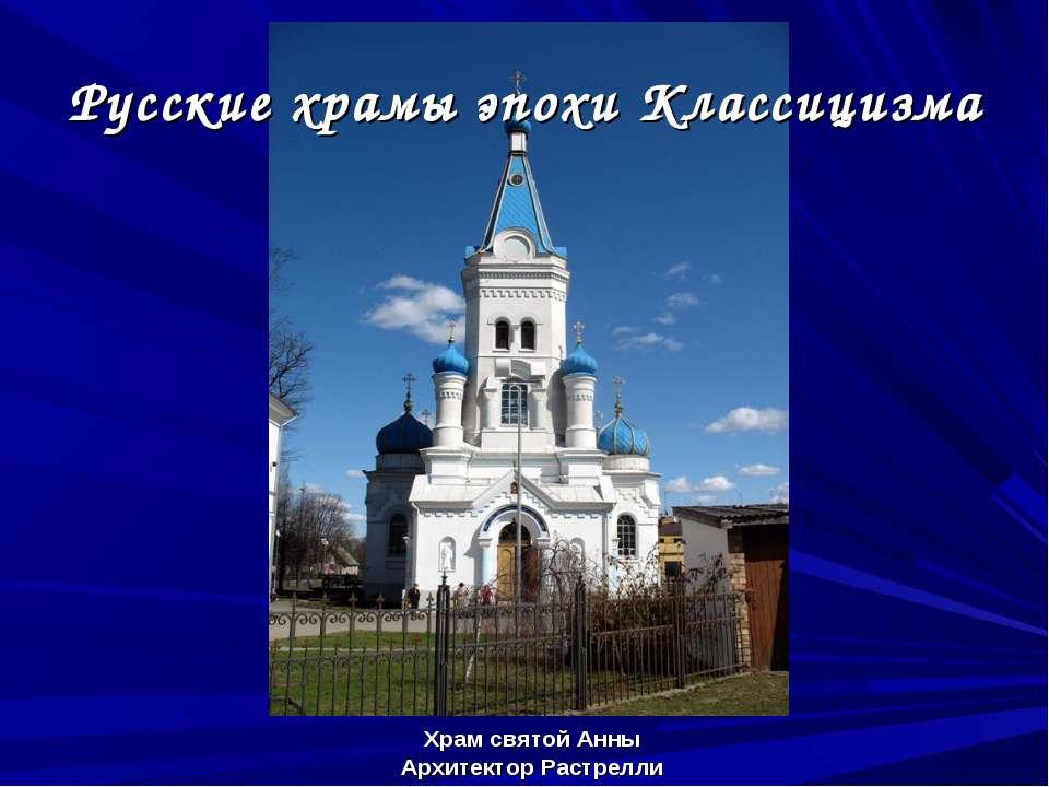 Русские храмы эпохи Классицизма Храм святой Анны Архитектор Растрелли
