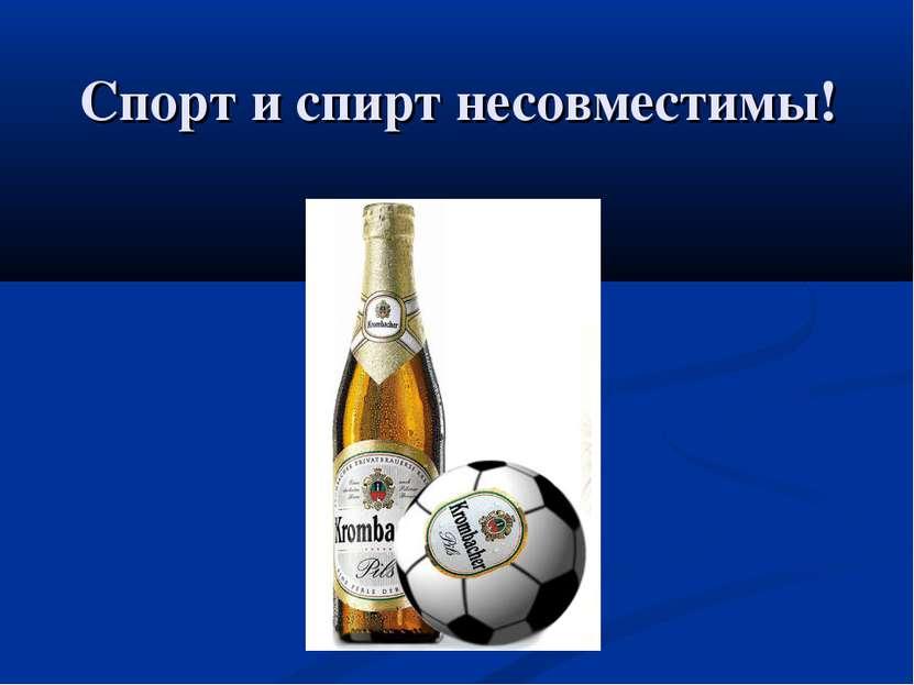 Спорт и спирт несовместимы!