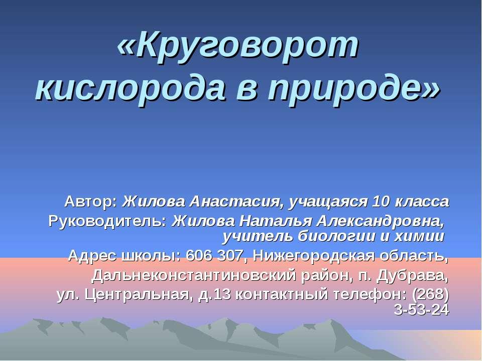 «Круговорот кислорода в природе» Автор: Жилова Анастасия, учащаяся 10 класса ...