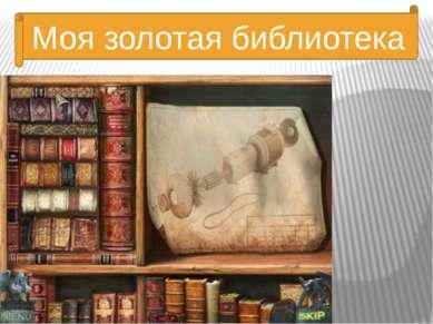 Моя золотая библиотека