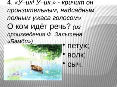 4. «У–ик! У–ик,» - кричит он пронзительным, надсадным, полным ужаса голосом» ...