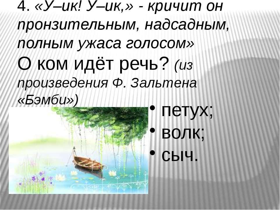 Крик Сокола Скачать Бесплатно