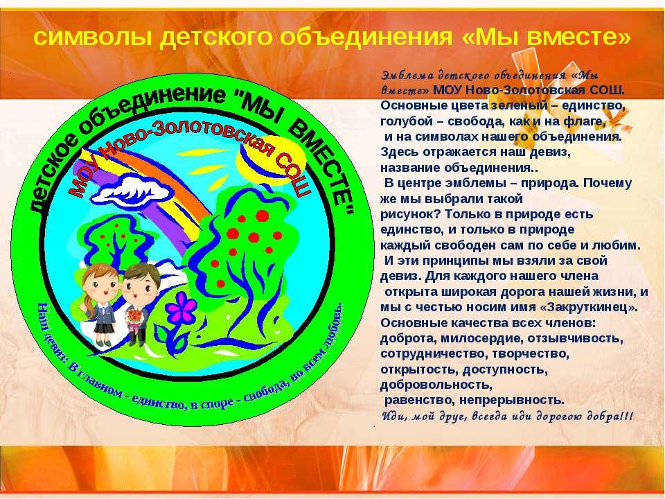 Эмблема детского объединения «Мы вместе» МОУ Ново-Золотовская СОШ. Основные ц...