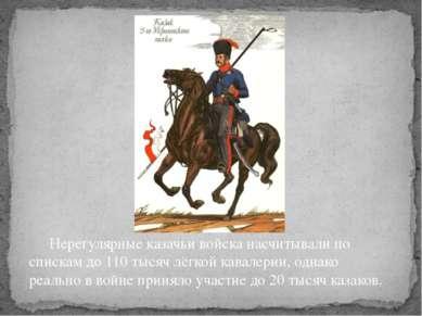 Нерегулярные казачьи войска насчитывали по спискам до 110 тысяч лёгкой кавале...