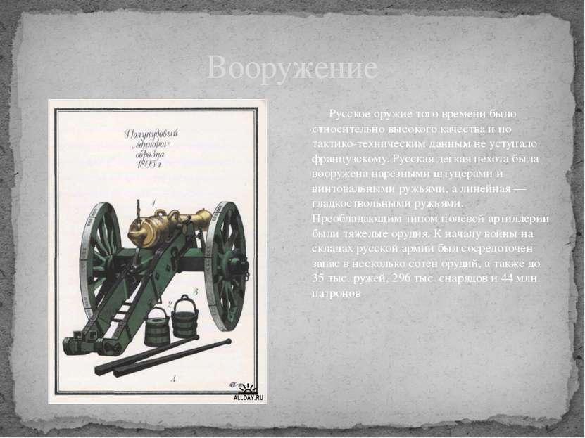 Русское оружие того времени было относительно высокого качества и по тактико-...
