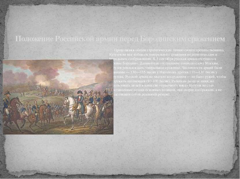 Продолжая в общем стратегическую линию своего предшественника, Кутузов не мог...