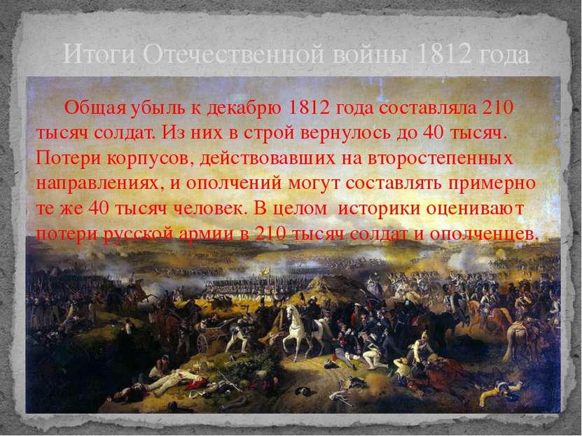 Общая убыль к декабрю 1812 года составляла 210 тысяч солдат. Из них в строй в...