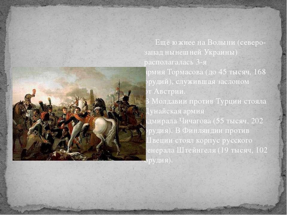 Ещё южнее наВолыни(северо-запад нынешней Украины) располагалась 3-я армияТ...