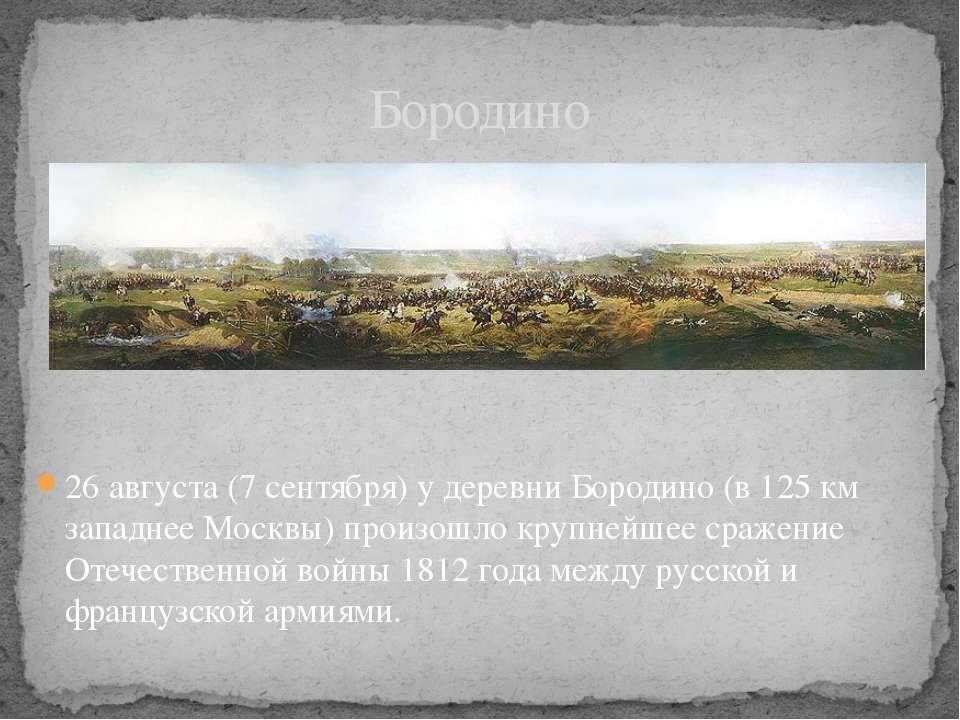 26августа(7сентября) у деревниБородино(в 125км западнееМосквы) произош...