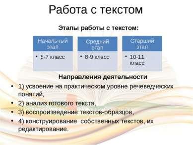 Работа с текстом Направления деятельности 1) усвоение на практическом уровне ...