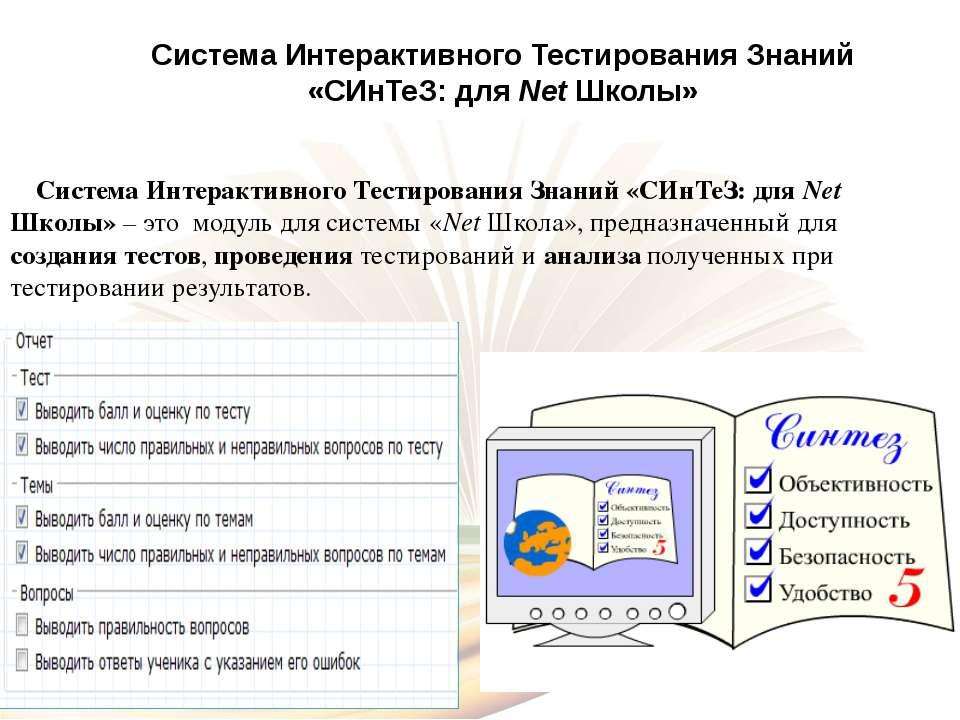 Система Интерактивного Тестирования Знаний «СИнТеЗ: для Net Школы» Система Ин...