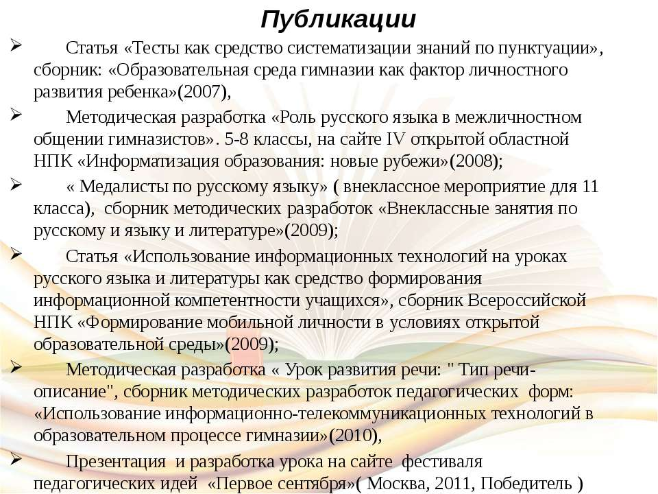 Публикации Статья «Тесты как средство систематизации знаний по пунктуации», с...