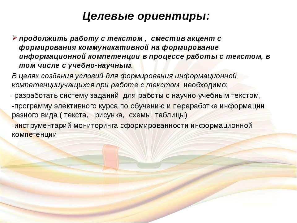Целевые ориентиры: продолжить работу с текстом , сместив акцент с формировани...