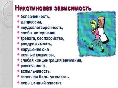 Никотиновая зависимость болезненность, депрессия, неудовлетворенность, злоба,...