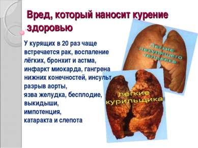 Вред, который наносит курение здоровью У курящих в 20 раз чаще встречается ра...